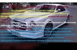 Кузовной ремонт любой сложности, покраска, полировка вашего авто. от4000р