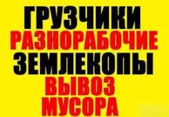 Услуги грузчиков и разнорабочих от 250 руб/час