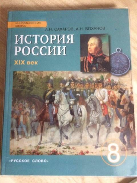 История 19 век сахаров боханов 8 класс