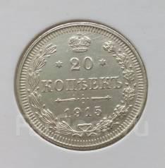 20 копеек 1915 года. Серебро. Без обращения! В наличии!