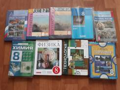 Срочно недорого продам учебники за 8 класс. Класс: 9 класс