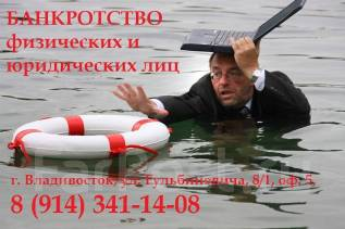 Банкротство физических и юридических лиц. Адвокат.