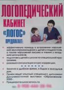 Логопед - дефектолог, подготовка к школе