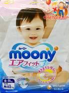 Moony. 6-11кг кг 62шт