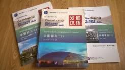 Учебники (китайский язык и английский)