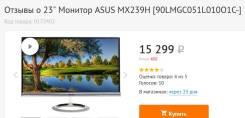 """ASUS. 23"""" (58 см), технология LED"""
