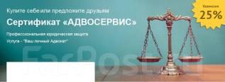 Круглосуточная и оперативная юридическая помощь .
