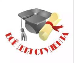 Помощь в обучении в Уссурийске Цена  Дипломные курсовые работы Задачи тесты чертежи рефераты контрольные