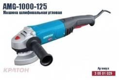 Угловая шлифовальная машина Кратон AMG-1000-125, 1 кВт, 125 мм