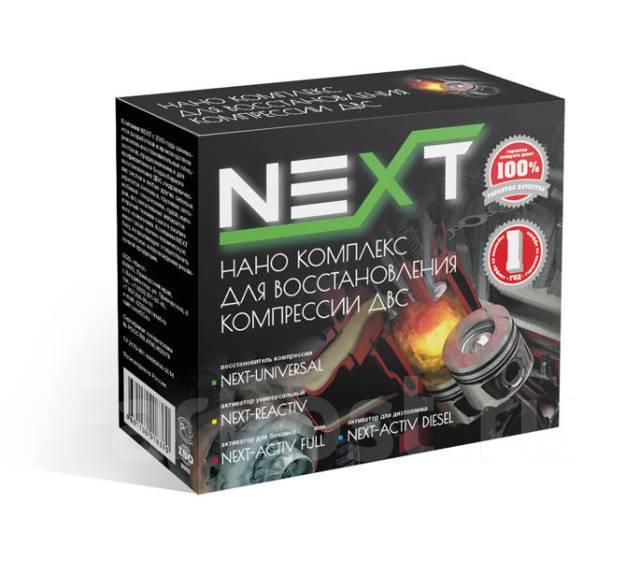 Присадки NEXT для восстановления компрессии любых видов двигателей!