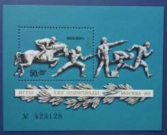 1977 СССР. XXII летние Олимпийские игры. Москва. Блок Чистый
