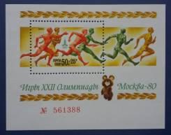 1980 СССР. XXII летние Олимпийские игры. Москва. Блок Чистый