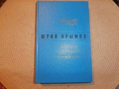 """Юрий Крымов. Танкер """"Дербент"""". Инженер. Изд.1976."""
