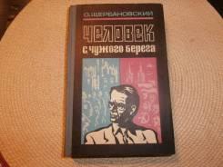 О. Щербановский. Человек с чужого берега. 1978. Дальневост. автор