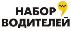Водитель такси. Алтайская 9