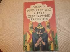 А. Волков. Урфин Джюс и его деревянные солдаты. Изд.1991.