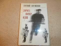 Евгений Евтушенко. Дорога номер один. Стихи. Изд.1972.