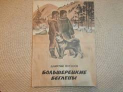 Дм. Логинов. Большерецкие беглецы. Владивосток,1984.