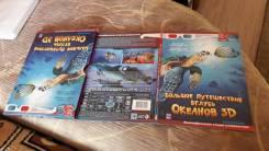 DVD Большое путишествие вглубь океана 3D без очков. лицензия.