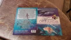 DVD диск Тайны океанов 9 серий документальный