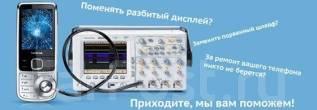 """OOO """"GSMservice"""" Ремонт сотовых телефонов, планшетов"""