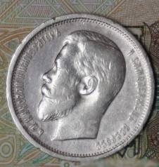 50 копеек 1910 года (ЭБ), R по Биткину