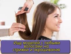 Ищу моделек на сложные окрашивания и восстановление волос от 1500 р.