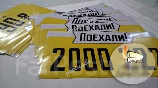 Оракал на такси Максим+магнитный (511, 200-поехали, 888)