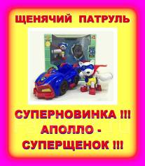! Щенячий Патруль ! Аполло - Суперщенок с машинкой ! Суперновинка !