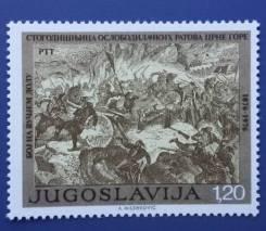 1976 Югославия.100-летие войны за освобождение Черногории. 1м Чистая