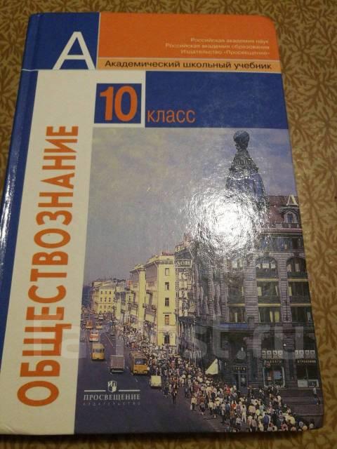 Книга по обществознанию 10 класс