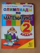 Математика. Класс: 2 класс