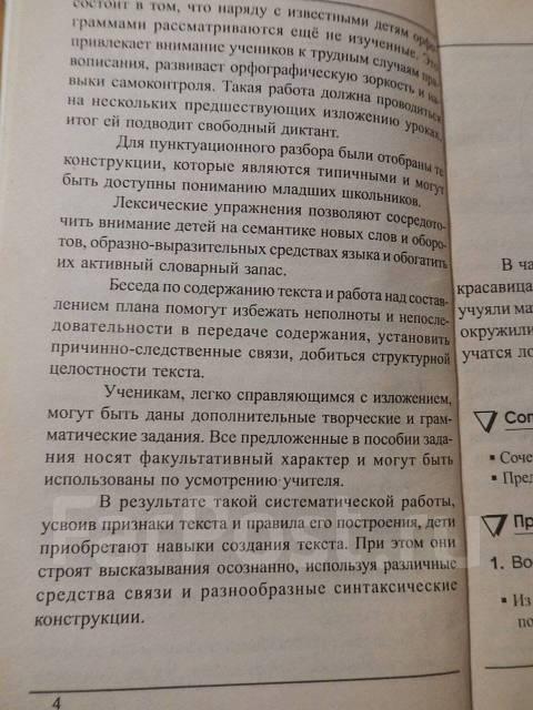 6 класс русский язык темы изложений