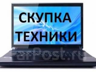Скупка Техники ! Дорого 100%! Ноутбук! Телефон! TV, Фото, Apple.