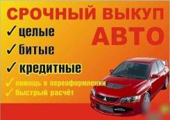 Купю автомобиль