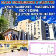 Сдам зал для танцев йоги фитнес. Улица Комсомольская 69, р-н Центральный, 115 кв.м., цена указана за все помещение в месяц