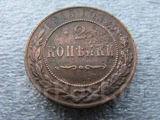 Николай II. 2 копейки 1915г. ! Оригинал