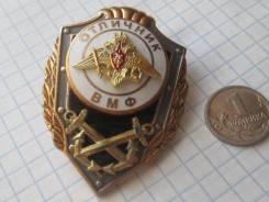 МО России . Отличник ВМФ . т/м . оригинал .