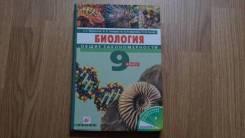 Биология. Класс: 9 класс