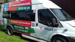 ИМЯ-М 3006. Форд Транзит 2013 года 19 мест, 19 мест