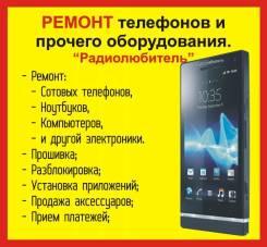 Ремонт Мобильных Телефонов Телевизоров Компьютеров И другое!