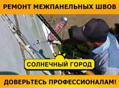 """Технология «Теплый шов»-ремонт межпанельных швов. """"Солнечный Город"""""""