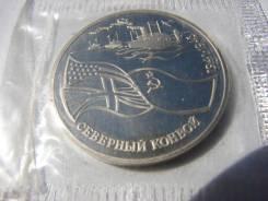 3 рубля 1992 г Северный конвой молодая Россия