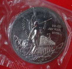 3 рубля 1992 г Демократия