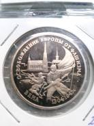 3 рубля 1995 г Вена Молодая Россия