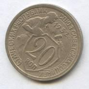 20 копеек 1932 г В коллекцию