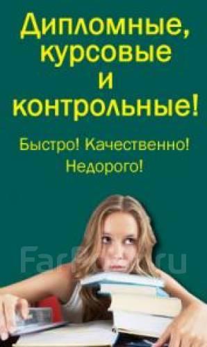Рефераты контрольные работы курсовые и дипломный Помощь в  Рефераты контрольные работы курсовые и дипломный в Хабаровске