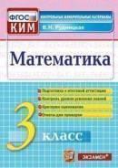Математика. Класс: 3 класс