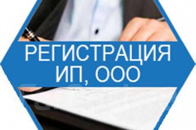 Регистрация ооо бесплатные консультации ооо открытие регистрация в пфр
