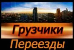 Грузоперевозки Газель Грузчики Переезды Пермь Пермский край